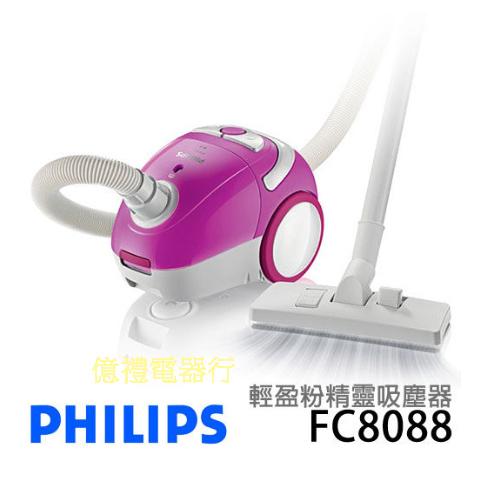飛利浦吸塵器FC808801(公)a