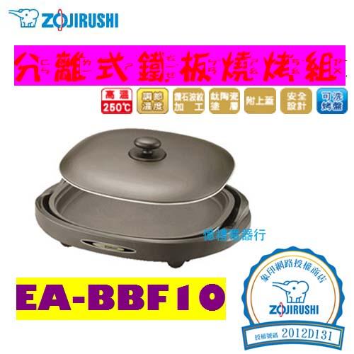 象印電烤爐EA-BBF10上蓋型(公)a