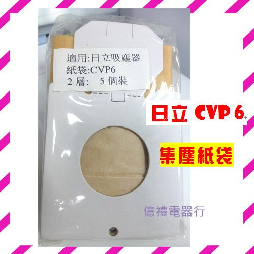 日立紙袋CVP6(5入)公a