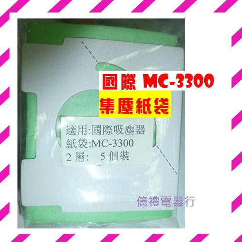 國際紙袋MC-3300(5入)公a