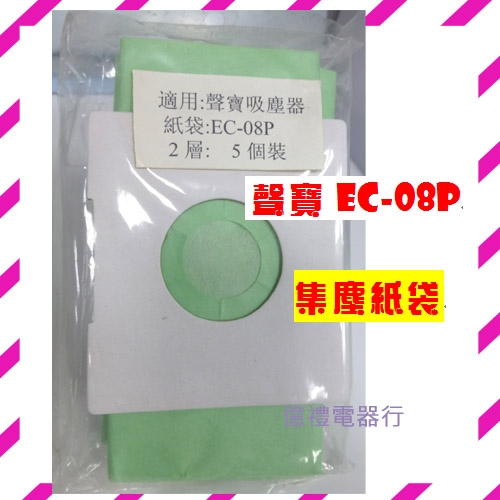 聲寶紙袋EC-08P(5入)公a