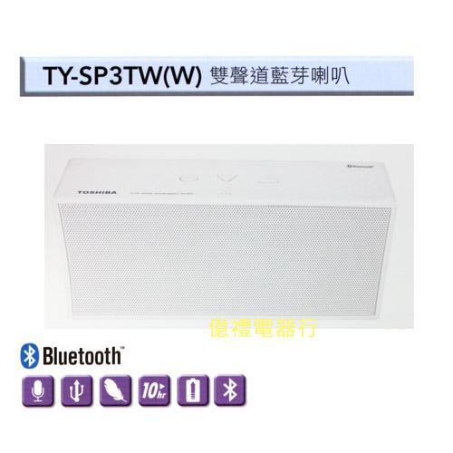 東芝雙聲道藍芽喇叭TY-SP3TW(W)公02