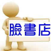 億禮臉書t商店logo放部落格