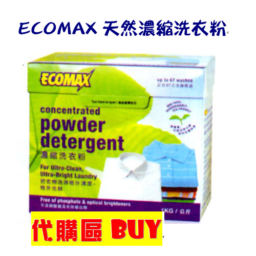 ECOMAX天然濃縮洗衣粉08501