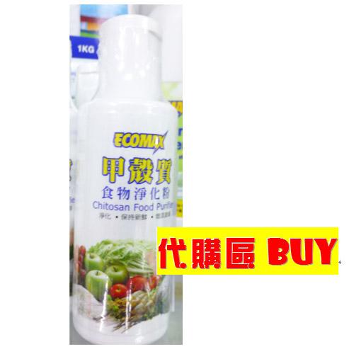 ECOMAX甲殼質食物淨化粉08513a