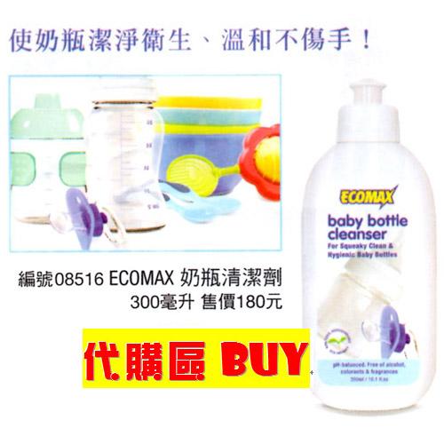 ECOMAX奶瓶清潔劑08516