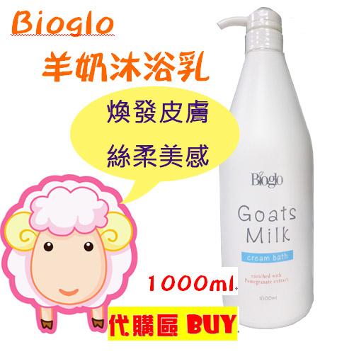 羊奶沐浴乳9396001