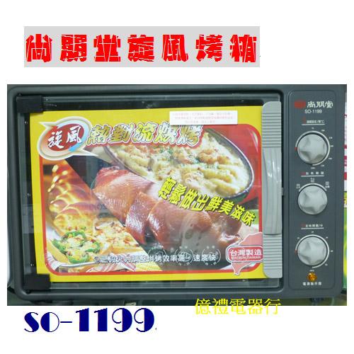 尚朋堂旋風烤箱SO-119901(公)
