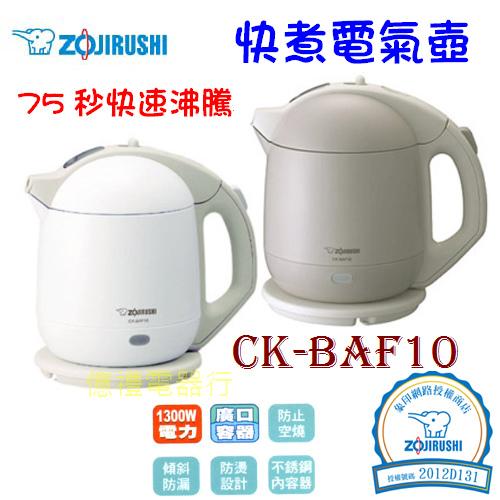 象印1公升快煮電氣壺CK-BAF10(公)a