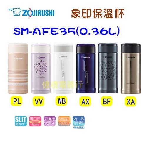 象印SM-AFE35保溫瓶(公)ajpg
