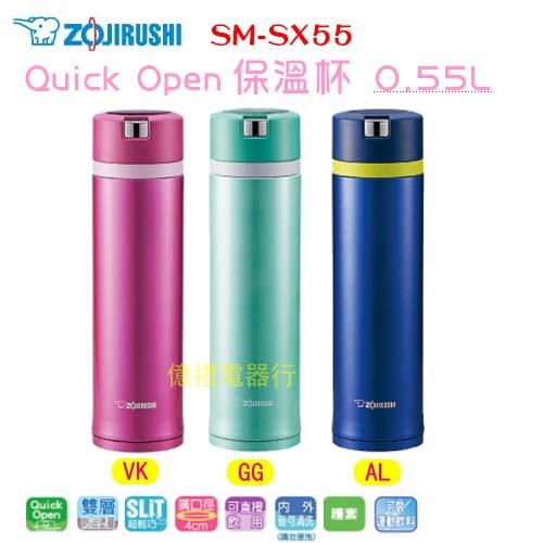象印新品SM-SX55(公)a