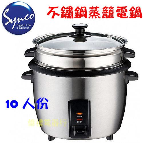 新格電子鍋SR-1098(公)