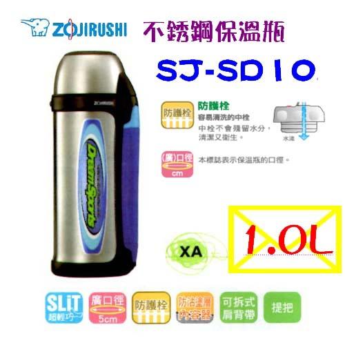 象印1公升保溫瓶SJ-SD10(公)a
