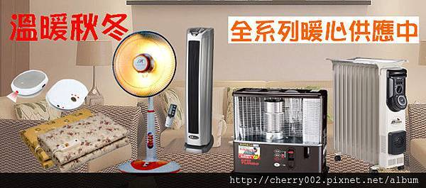 電暖器溫暖背景廣告
