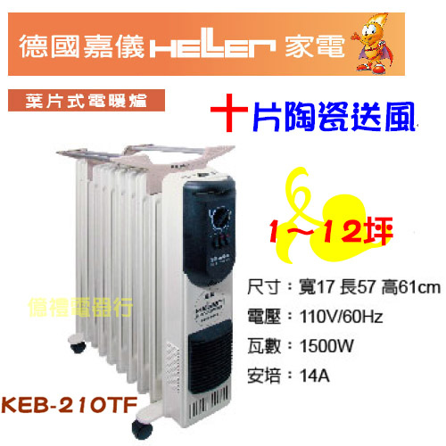德國嘉儀葉片式KE210T陶瓷送風(公)a