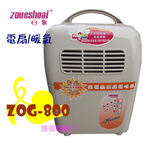日象陶瓷ZOG-800(500-500)公a