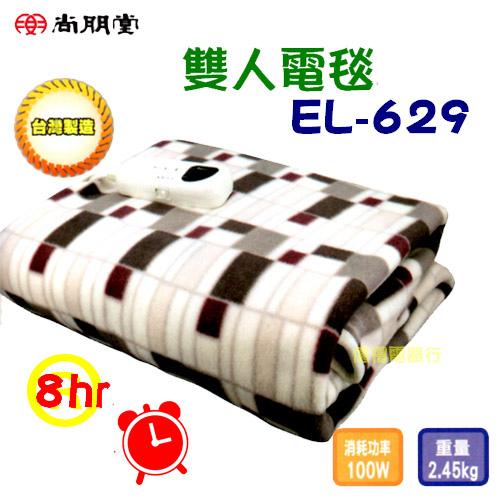 尚朋堂電毯EL-629(公)a