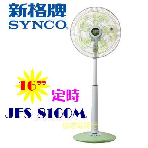 新格16吋定時立扇JFS-8160M(公)a