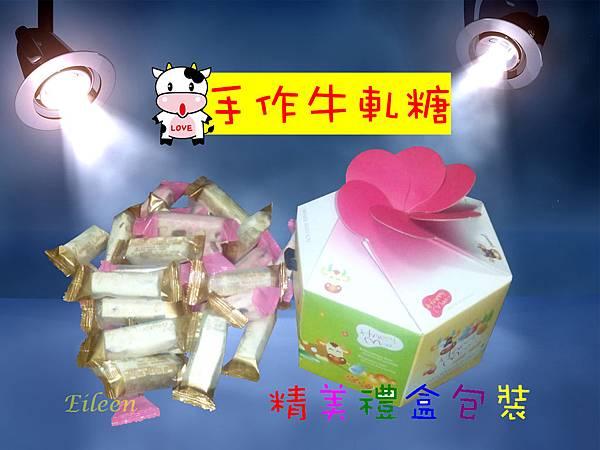 牛軋糖禮盒圖