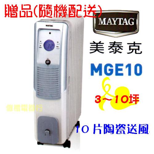 贈品:美泰克10片葉片式電暖器MGE10電子式(公)a