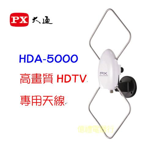 大通高畫質天線HDA-5000(公)a
