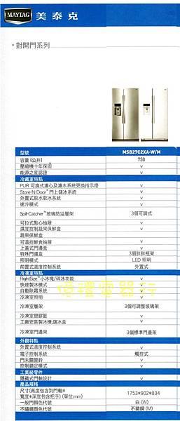 美泰克對開冰箱MSB27C2XA規格(公)