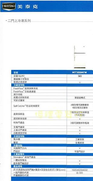 美泰克583L二門冰箱M1TXEGMYW規格(公)