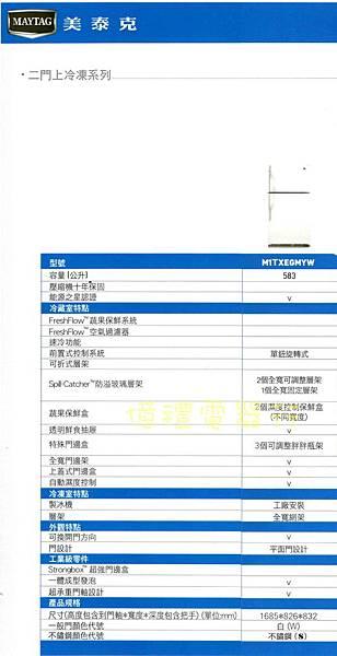 美泰克583L二門冰箱M1TXEGMYS不銹鋼規格(公)