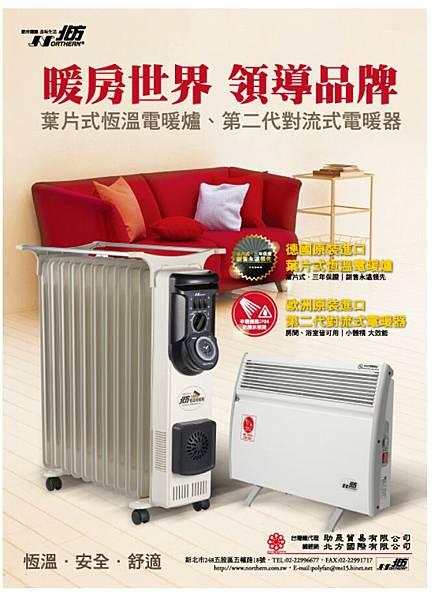 北方電暖器廣告