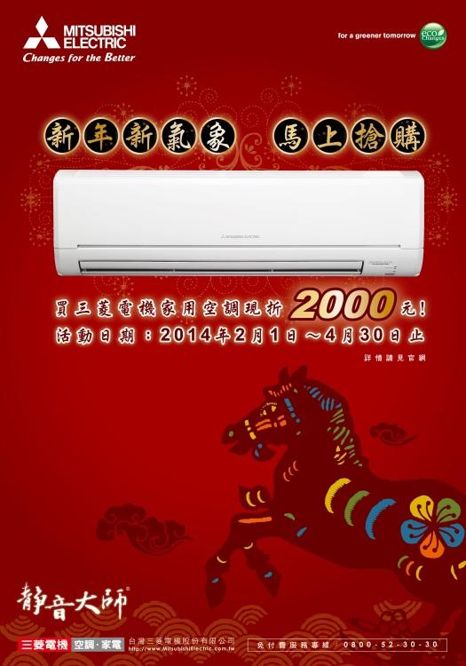 2014三菱冷氣現折2000