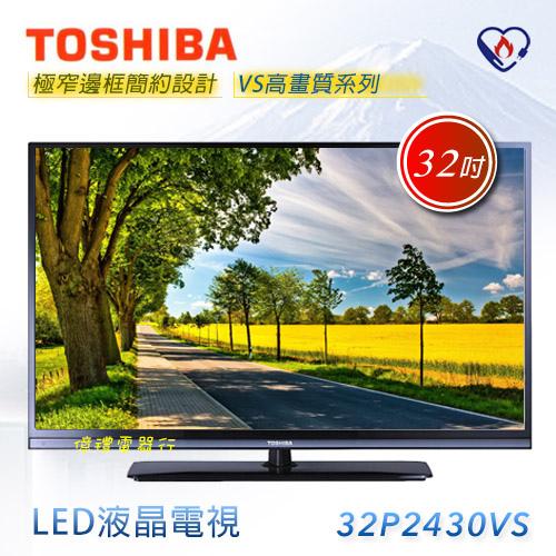 東芝VS系列32P2430VS主商品(公)a