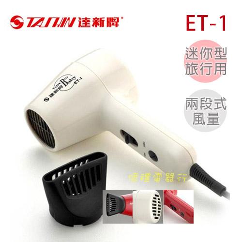 達新ET-1迷你型吹風機(公)a
