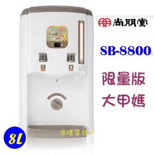 尚朋堂大甲媽飲水機8公升SB-8800(公)a