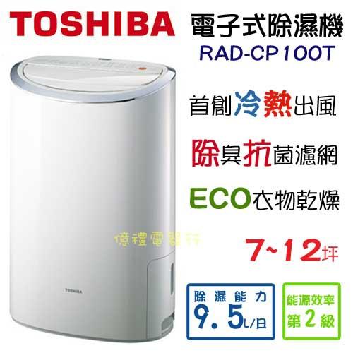 東芝除濕機RAD-CP100T(公)a