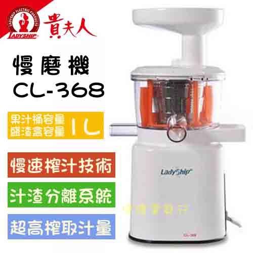貴夫人慢磨機.果汁機CL-368(公)a