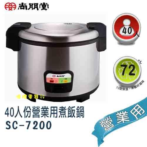 尚朋堂40人份電子鍋SC-7200(公)a