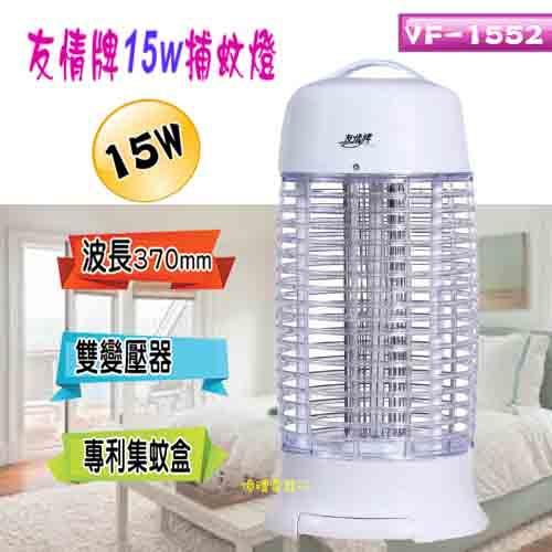 友情15W捕蚊燈VF-1552(公)a