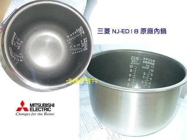 三菱NJ-ED18內鍋透視組合(公)800600