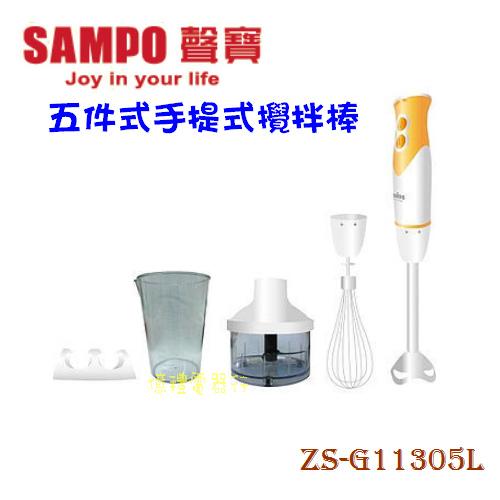 聲寶攪拌棒ZS-G11305L(公)a