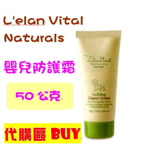 lelan vital嬰兒防護霜93348