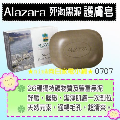 Alazara死海泥護膚皂0707(拍)a