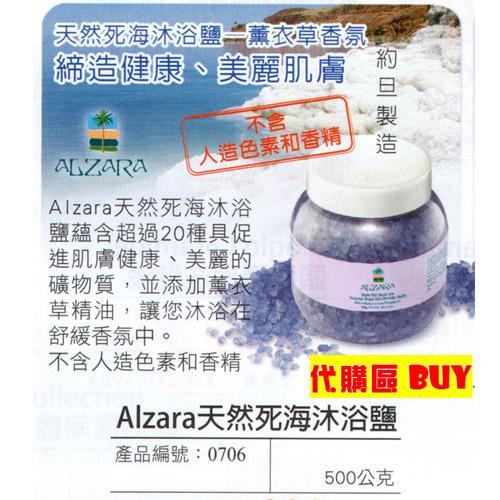 Alzara天然死海沐浴鹽0706