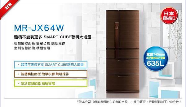 三菱六門變頻冰箱MR-JX64W主廣告圖