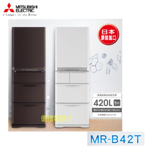 三菱5門變頻MR-B42T(公)a