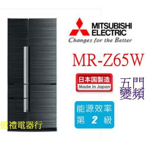 三菱5門變頻MR-Z65W(公)a