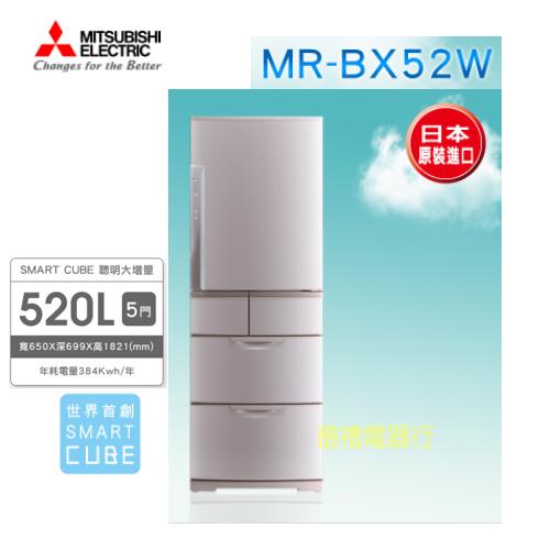 三菱五門520公升MR-BX52W變頻冰箱(公)a