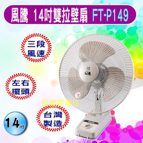 風騰14吋雙拉壁扇FT-P149(公)a