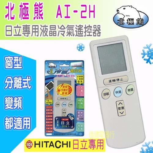 日立20合一冷氣搖控AI-2H(公)a