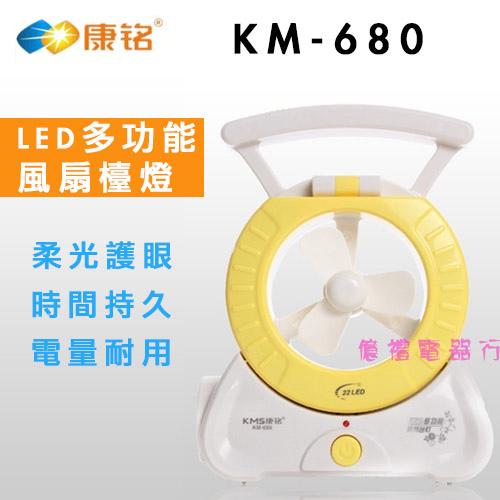 康銘LED檯燈KM_680(公)a