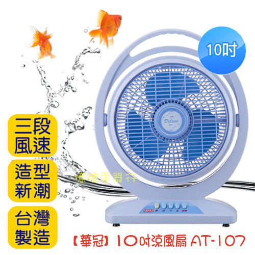 華冠10吋涼風扇AT-107(公)a